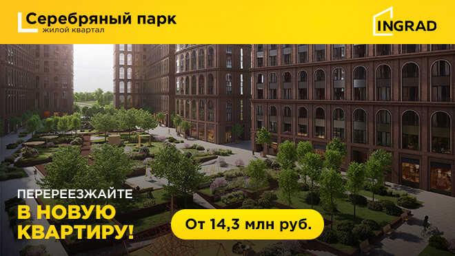 ЖК «Серебряный парк» Дополнительная выгода в октябре